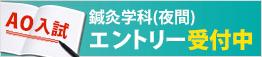 鍼灸学科(夜間)『AO入試』エントリー受付中