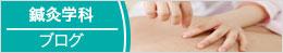 鍼灸学科ブログ