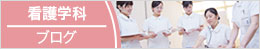 看護学科ブログ