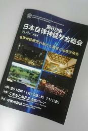 自律神経学会 (2)